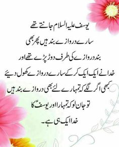 Quotes for Life. Inspirational Quotes In Urdu, Ali Quotes, Islamic Love Quotes, Soul Quotes, People Quotes, Wisdom Quotes, Positive Quotes, Hadith Quotes, Muslim Quotes