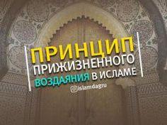 Принцип прижизненного воздаяния в Исламе   Ислам в Дагестане