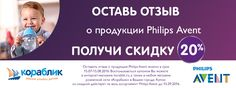Скидка 20% на следующую покупку Philips Avent! http://af.gdeslon.ru/ck/422a2b4b544779b769efb4c00b1be85f13915302/209497  Магазин: korablik.ru  Начало акции: 08 августа 2016 Конец акции: 15 августа 2016 Тип: подарок к заказу  Описание: Скидка 20% на следующую покупку Philips Avent! http://af.gdeslon.ru/ck/422a2b4b544779b769efb4c00b1be85f13915302/209497
