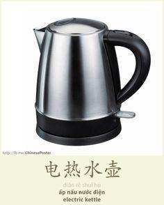 电热水壶 - Diànrè shuǐhú - bình nấu nước điện - electric kettle