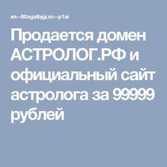 Продается домен АСТРОЛОГ.РФ и официальный сайт астролога за 99999 рублей