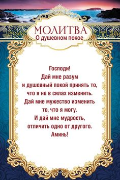 Мудрые слова Dream Word, Russian Quotes, In God We Trust, Religious Icons, Thought Of The Day, Good Thoughts, Kids And Parenting, Quotations, Fun Facts