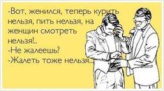 Женился...на свою голову!)))
