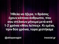 Greek Quotes, Out Loud, Sarcasm, Funny Quotes, Lol, Nice, Funny Things, Funny Phrases