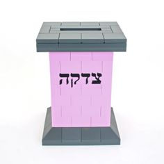 This beautiful Charity Tzedakah Box comes with color instructions, high quality custom die-cut black on clear sticker and 3 pennies included! Not only will you enjoy building it, but you can get a Mitzvah (good deed) by putting the money in immed. Custom Lego Sets, Tzedakah Box, Dinning Room Tables, Clear Stickers, Good Deeds, Charity, Have Fun, Pink, Color