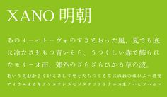 XANO 明朝 http://leafscape.be/fonts/123.html