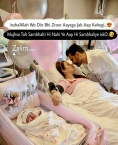 ✔ Couple Quotes For Her Baby Funny Kid Memes, Funny Baby Quotes, Hilarious, Beautiful Couple Quotes, Romantic Love Quotes, Cute Quotes For Your Boyfriend, Poses Photo, Hospital Room, Passionate Love