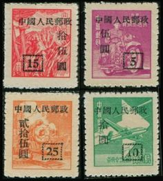 China Stamps - 1951 , SC8, Sc 101-4, complete set, Surcharged on Chinese Postal Service Unit Stamps, MNH, F-VF by Great Wall Bookstore, Las Vegas. $14.95