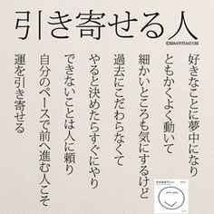Wise Quotes, Words Quotes, Inspirational Quotes, Sayings, Witty Remarks, Japanese Quotes, Famous Words, Magic Words, Positive Words