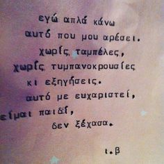 Wisdom Quotes, Me Quotes, Like A Sir, Greek Quotes, Greek Sayings, True Feelings, Self Love Quotes, Some Words, Positive Life