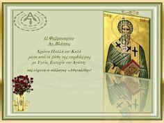 Αγ. Βλάσιος :http://www.athinalidi.gr/αγ-βλάσιος/