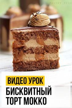 Изысканный кофейный торт Мокко, притяга тельный аромат и внешний вид которого скрывают за собой секреты особого приготовления. Как добиться нежного сливочного вкуса у соленой карамели. Какое тесто подойдет для плотного влажного бисквита с пропиткой. Что сделать, чтобы крем не оставлял слишком жирный маслянистый привкус. #cake #cakestyle #tort #deser #sweet #food #Napoleon #Snickers #CakeSnickers #sweets #baking #cakes #chocolate #гдетортмк Master Class, Cake Cookies, Macarons, Vanilla Cake, Tiramisu, Food And Drink, Ethnic Recipes, Bakken, Macaroons