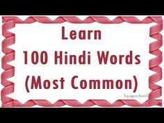 100 Hindi Words - Learn Hindi through English Learn Hindi, Hindi Words, Language School, Spanish Language Learning, Learn English, Vocabulary, The 100, Messages, Make It Yourself