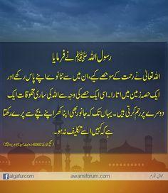 Islamic Teachings, Islamic Dua, Islamic Quotes, What Is Islam, Quran Pak, Hadith Of The Day, Islamic Information, Allah Love, Hazrat Ali