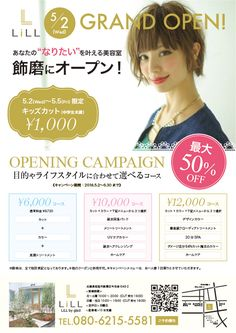 美容室A4オープンチラシデザイン Brand Manual, Bellisima, Flyer Design, Salons, Presentation, Campaign, Layout, Mood, Graphic Design
