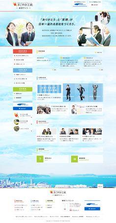 「ありがとう」と「笑顔」が 日本一溢れる会社をつくろう。
