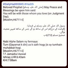 """""""#DailyHadithSMS #Hadith Beloved Prophet (صلی اللہ علیہ وسلم) May Peace and Blessings be upon him said: You will be with those whom you love (on Judgment…"""""""