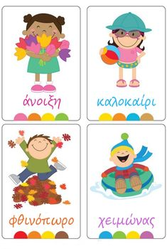 "In our ""Seasons Flash Cards"" pack, you will find a flash card for every season, also four flash cards for each season with words relating to each such as ""beach, suncream, kite"" etc. Preschool Worksheets, Preschool Learning, Preschool Activities, Teaching Kids, Seasons Kindergarten, Preschool Seasons, Flashcards For Kids, Seasons Activities, English Activities"