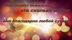 Обращение для любителей ProShow Producer - YouTube https://www.youtube.com/watch?v=cj6FXNIrnaE Дашенька, выздоравливай. Мы с тобой....