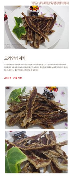 [도그맘마] 강아지 애견 수제간식 - 상세정보
