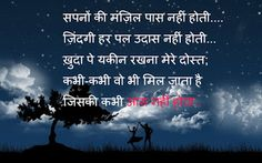 Images hi images shayari 2016: Latest hindi sad love shayri 2016