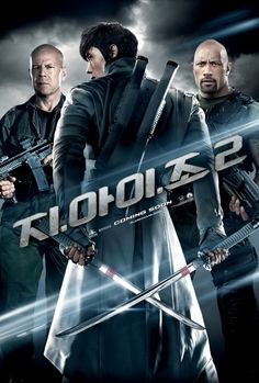 "Korean ver. poster for ""G.I. Joe: Retaliation"" featuring Korean superstar Lee Byung-Hun with Bruce Willis and Dwayne Johnson"