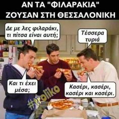Funny Greek Quotes, Cute Quotes, Funny Memes, Jokes, Try Not To Laugh, Funny Photos, More Fun, Lol, Language