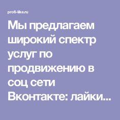 Мы предлагаем широкий спектр услуг по продвижению в соц сети Вконтакте: лайки, раскрутка групп, добавление подписчиков, раскрутка репостов