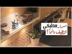 مطبخ هبه نحاس حلبي - YouTube Almond Cookies, Arabic Food, Entryway Tables, Home Decor, Home Cleaning, Custom In, Arabian Food, Decoration Home, Room Decor
