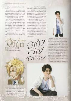 Voice actors of Kamigami no Asobi - Apollon | Tumblr