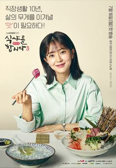 Let S Eat 3 Moving Poster Click To See The Moving Video On Twitter Korean Drama Let It Be Drama