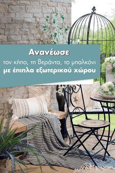 🌼 Που προτιμάς να χαλαρώνεις τα βράδια του καλοκαιριού; Σε ψάθινη πολυθρόνα, σε καρέκλα παραλίας ή σε αιώρα;   💚 Δες τη συλλογή μας με έπιπλα εξωτερικού χώρου! Objects, Garden, Home, Garten, Lawn And Garden, Ad Home, Gardens, Homes, Gardening