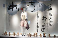 伊勢丹 新宿店本館 2014年10月 (2) ショーウインドー2