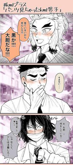 のパンツ見ちゃったkmt男子 (※キメ学) (※さん捏造、さん見えている設定) () #kmtプラスpic.twitter.com/K0jzuS0bGE Anime Demon, Top Photo, Me Me Me Anime, Cool Girl, Funny Memes, Geek Stuff, Twitter, Manga, Character