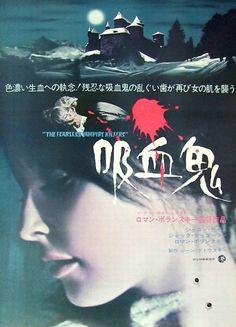 Japanese poster for Roman Polanski's 1967 horror spoof The Fearless Vampire Killers.