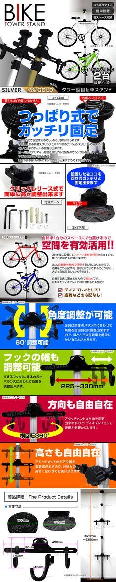 爆速!! 自転車スタンド ディスプレイスタンド バイクタワー 銀 - PickupPlazaヤフーオークション店 - ヤフオク!