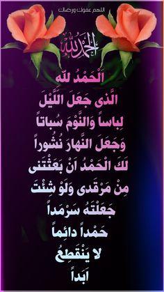 الحمدلله Islamic Art Calligraphy, Arabic Quotes, Calm, Words, Artwork, Calligraphy, Technology, Products, Art Work