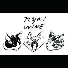 お仕事ではなく個人的な贈答用なのですが、 かわいい猫三匹と暮らしている方へ送る 「nya! wine」 のワインラベルを描きました。 http://takahiroko.net/portfolio/2016/02/nya-wine.html