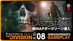 #08【TPS】あめだま堂の「THE DIVISION(ディビジョン)」【PCLive】