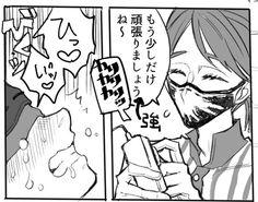 Anime Vs Cartoon, Identity Art, Angel Of Death, No Name, Pokemon, Slayer Anime, Fujoshi, Yandere, Doujinshi