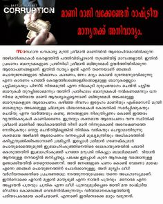 Chenkanalukalum Chempakapookkalum: Kerala's corrupted season.....