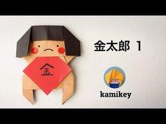 【折り紙】 金太郎 1 Kintaro Ver.1  Origami - YouTube