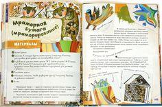 Дарья Герасимова: Осенние рыбы. Первые уроки творчества - Букландия
