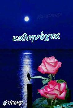 Good Morning Good Night, Garden Design, Sweet Dreams, Sea, Photos, Flowers, Pictures, The Ocean, Landscape Designs