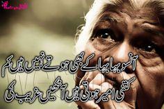 Sad urdu shayari aanso baha baha ky bhi hoty nahi hain kam kitni ameer hoti hain aankhein ghareeb ki