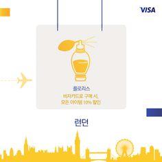 끝날 때까지는 끝난 게 아니라죠? 2014년은 오늘로 끝이지만 비자카드의 혜택은 여전히 세계 곳곳에서 만나보실 수 있습니다! 한국을 거쳐 태국, 프랑스, 런던까지 여행의 추억이 될 아이템과 쇼핑 혜택을 모아봤습니다
