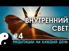 Аудиокнига «Внутренний свет. Медитации на каждый день». #7 (Nikosho) - YouTube