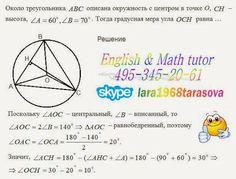 Решить реальный вариант ГИА 2014 по математике: Решение реального варианта ГИА Алгебра и геометрия...