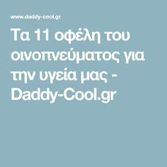 Τα 11 οφέλη του οινοπνεύματος για την υγεία μας - Daddy-Cool.gr