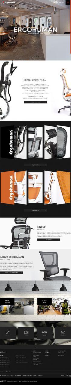 エルゴヒューマン【インテリア関連】のLPデザイン。WEBデザイナーさん必見!ランディングページのデザイン参考に(かっこいい系)